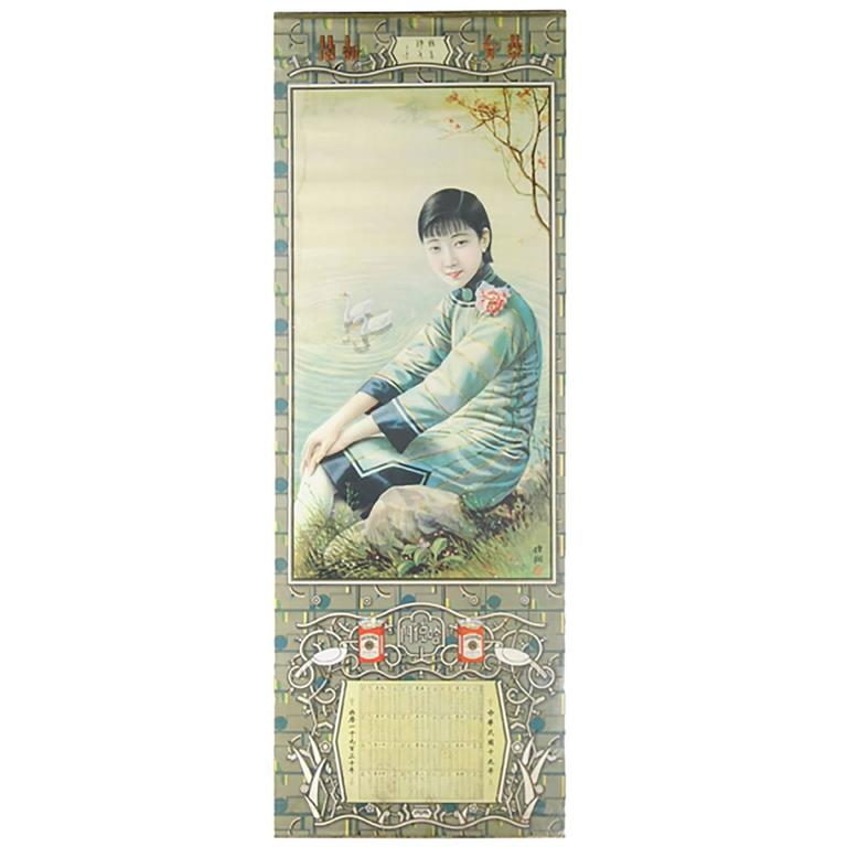 Vintage Chinese Advertisement Poster