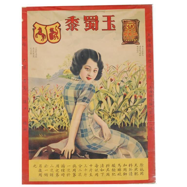 1930s Chinese Fertilizer Advertisement Poster