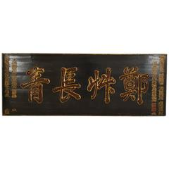 "Chinese Lacquered ""Eternal Youth"" Sign"