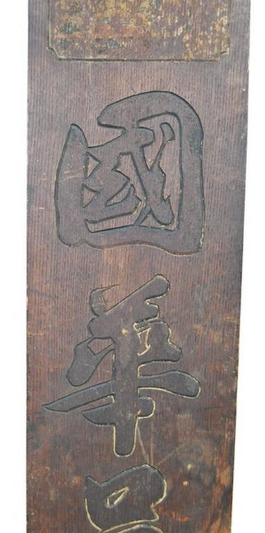 Antique Japanese Meiji Period Wooden Sign with Calligraphy, 19th Century In Fair Condition For Sale In Yonkers, NY