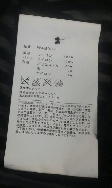 Comme des Garcons Junya Watanabe Velvet Striped Blouse, 1990s  For Sale 3