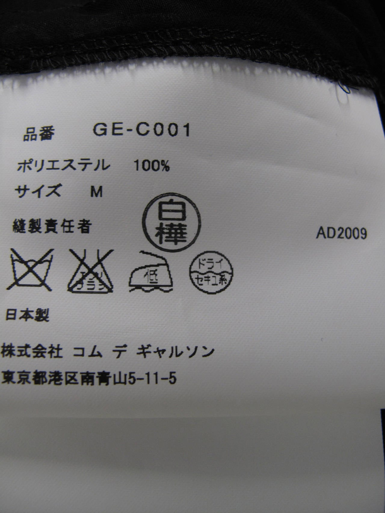 2009 Comme des Garcons Sheer Trench Coat 7