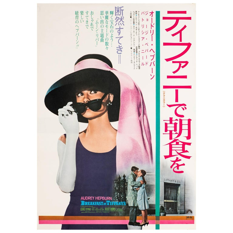 "Audrey Hepburn ""Breakfast at Tiffany's"" Original Movie Poster, Japanese, 1969 For Sale"