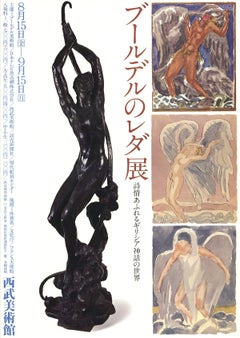 1982 After Auguste Rodin 'In Japan' Multicolor Japan Offset Lithograph