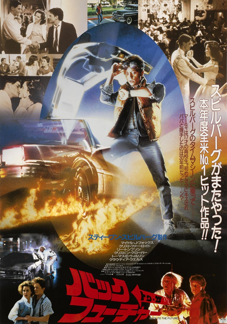 Original Japanese film poster for the 1985 cult classic directed by Robert Zemeckis and staring Michael J. Fox, Christopher Lloyd. This poster is unfolded and linen backed in near mint condition. It would be shipped rolled in a strong tube by