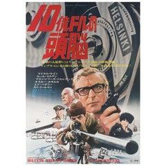 """Billion Dollar Brain"" 1967 Japanese B2 Film Poster"