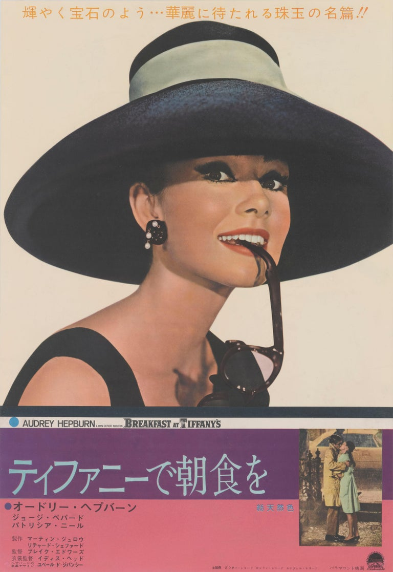 Original Japanese film poster for Audrey Hepburn's Classic 1961 film directed by Blake Edwards and starring George Peppard, Audrey Hepburn. This poster is exceptionally rare with only a couple of examples ever turning up outside of Japan. The