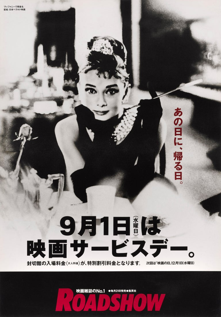 Original Japanese film poster for Audrey Hepburn's Classic 1961 film directed by Blake Edwards and starring George Peppard, Audrey Hepburn. This poster was designed for the re-release of the film in Japan in 1990.