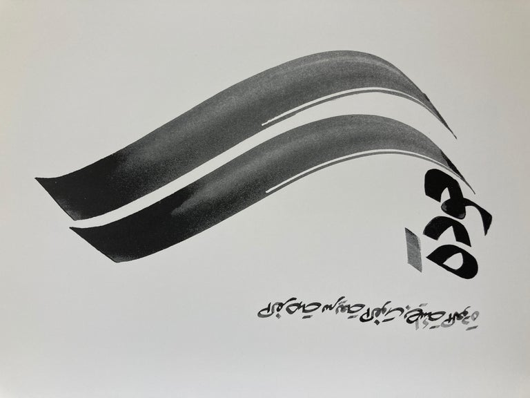 Calligraphie Arabe Paperback Coffee Table Book For Sale 1