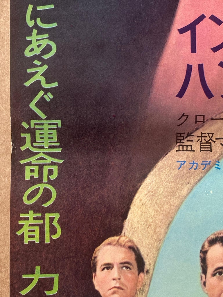 'Casablanca' Vintage Japanese Movie Poster, 1962 For Sale 4