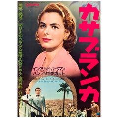 'Casablanca' Vintage Japanese Movie Poster, 1962