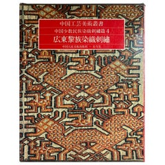 Chinese Antique Textiles and Embroidery Edition in Chinese