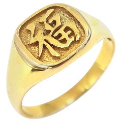 Chinese Character Fortune Luck Happiness 18 Karat Yellow Gold Signet Men's Ring