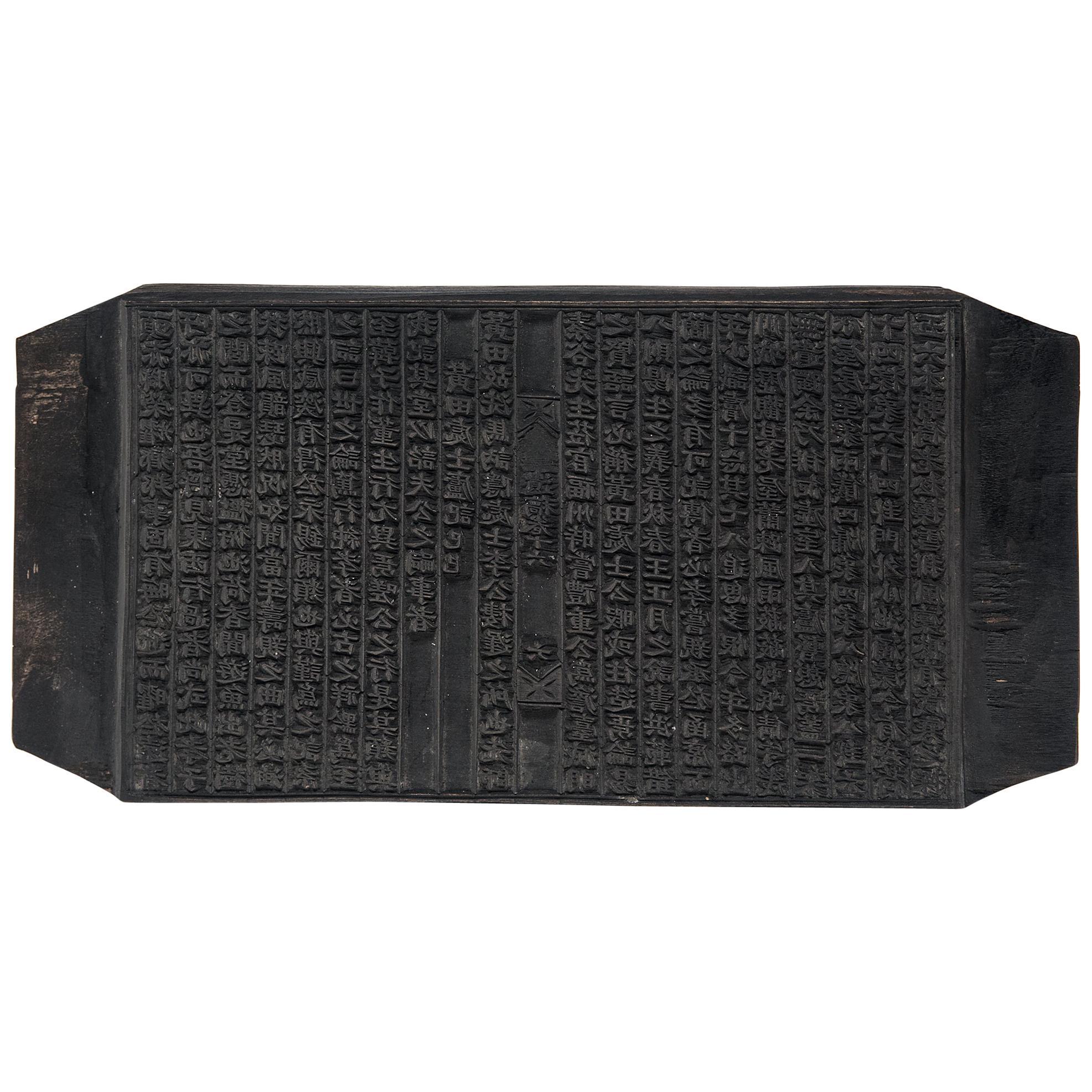 Chinese Printing Block Panel, circa 1850