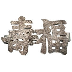 Chinese Symbols 900 Silver 2-Piece Belt Buckle