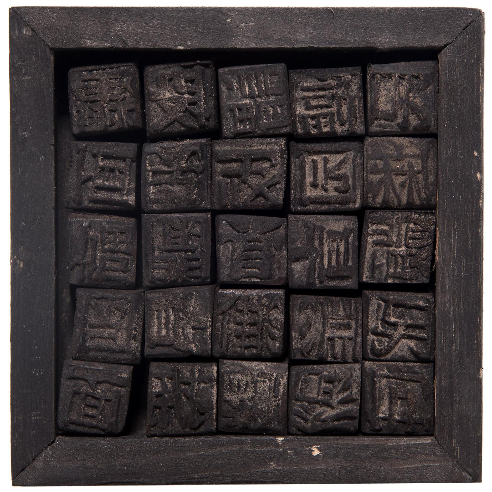 Chinese Wooden Block Printing Set, circa 1900