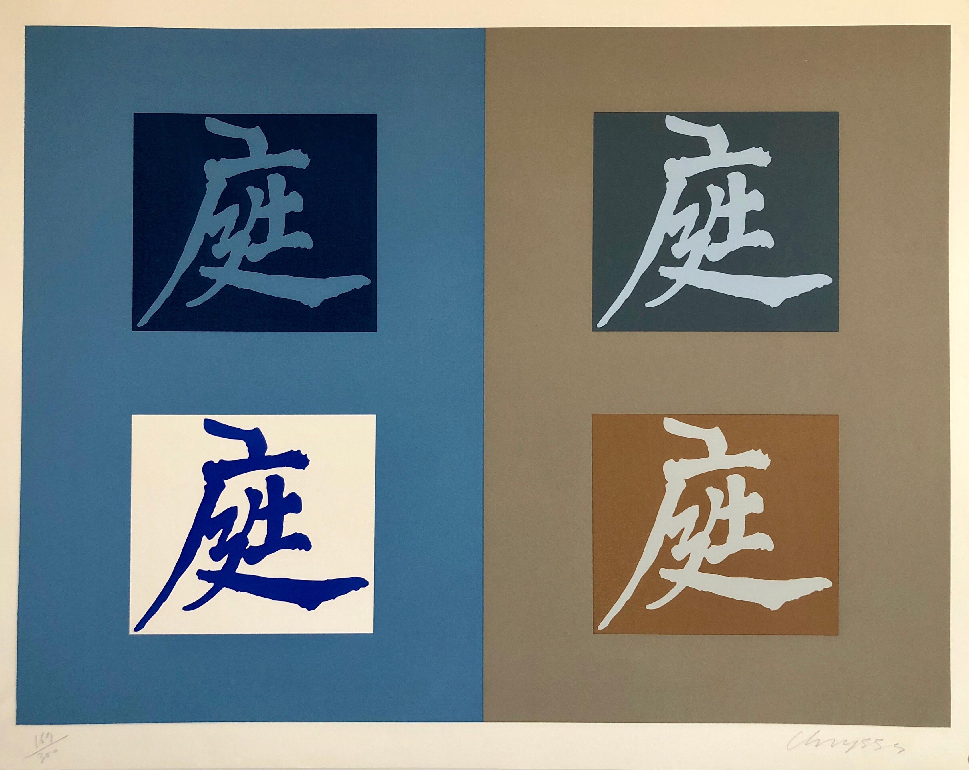 1980's Large Silkscreen Chinese Characters Serigraph Pop Art Print China