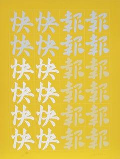 Chinatown Portfolio II, Image 1, Silkscreen by Chryssa