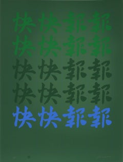 Chinatown Portfolio II, Image 8, Silkscreen by Chryssa