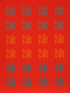 Chinatown Portfolio II, Image 9, Silkscreen by Chryssa