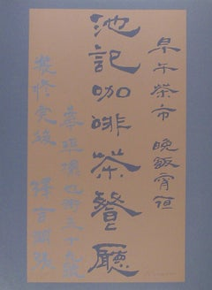 Chinese Characters, Silkscreen by Chryssa