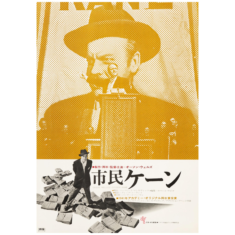 'Citizen Kane' Original Vintage Japanese Movie Poster, 1967