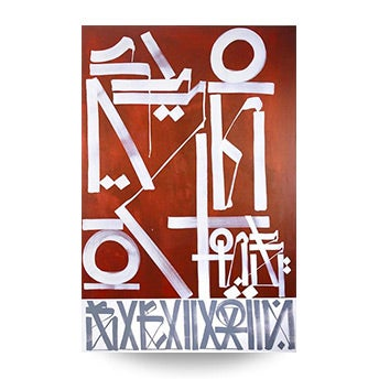 retna self one survival 2011