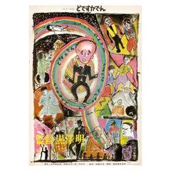 """""""Dodes'ka-den"""" 1970 Japanese B2 Film Poster"""