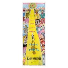 """Dodes'ka-den / Dodesukaden"" 1970 Japanese Film Poster by Akira Kurosawa"