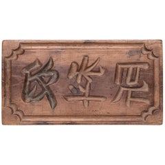 Chinese Handheld Ink Block, c. 1900