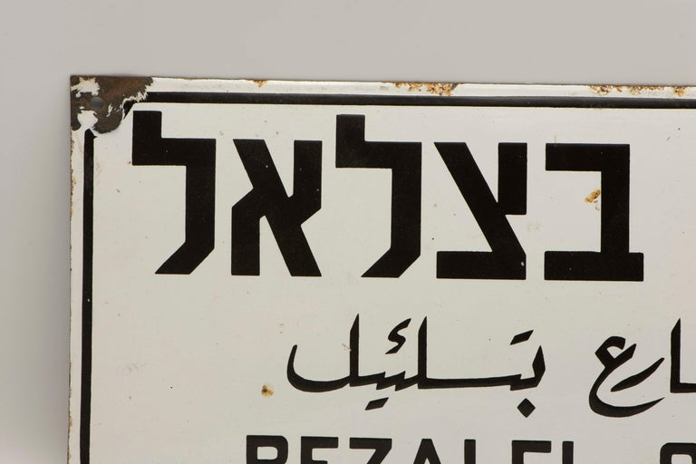 Early 20th Century Israeli Iron and Enamel Street Sign In Good Condition For Sale In New York, NY