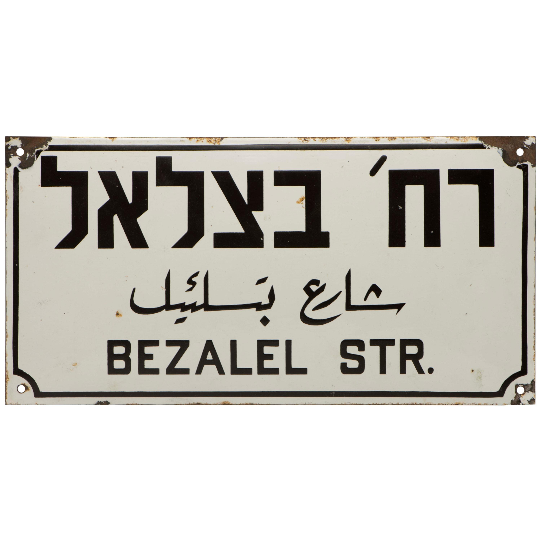 Early 20th Century Israeli Iron and Enamel Street Sign
