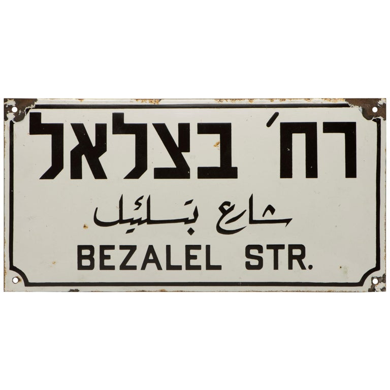 Early 20th Century Israeli Iron and Enamel Street Sign For Sale