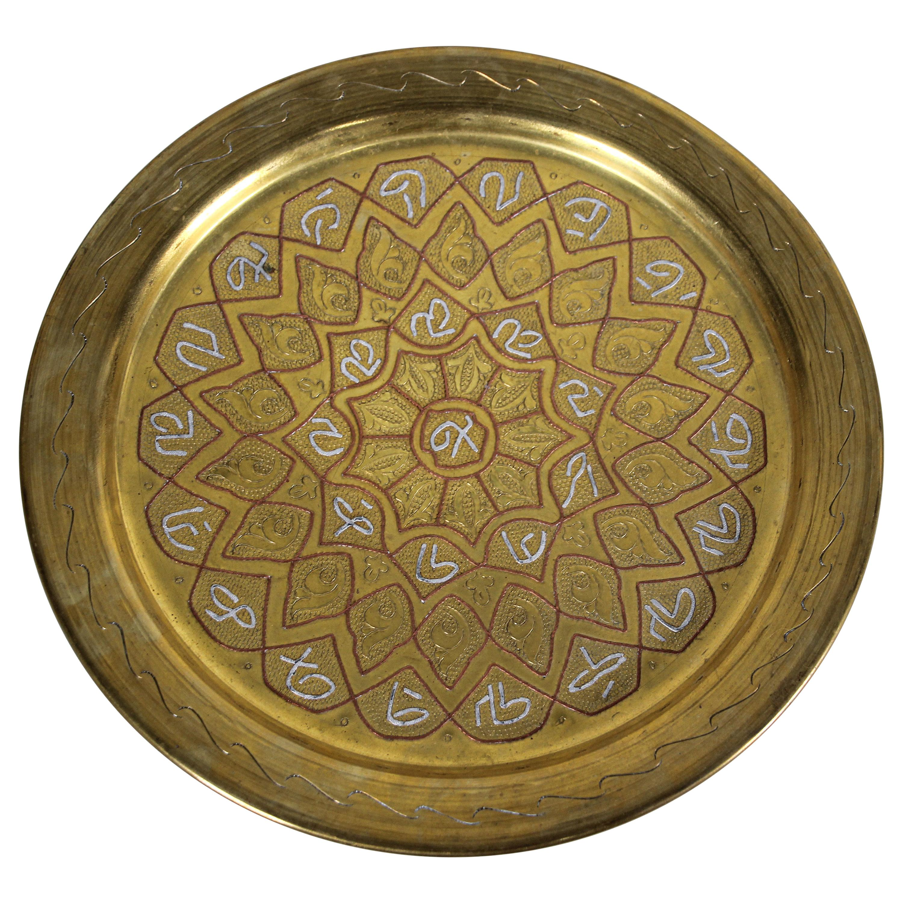 Egyptian Middle Eastern Tray Overlaid with Islamic Writing in Silver