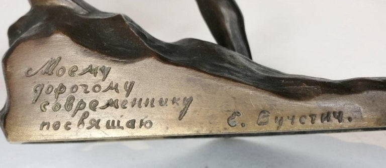 20th Century Evgeniy Vuchetich 'Let Us Beat Swords into Plowshares' Soviet Bronze Sculpture For Sale