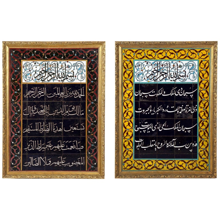 Exceptional Pair of Islamic Middle Eastern Ceramic Tiles with Quran Verses For Sale