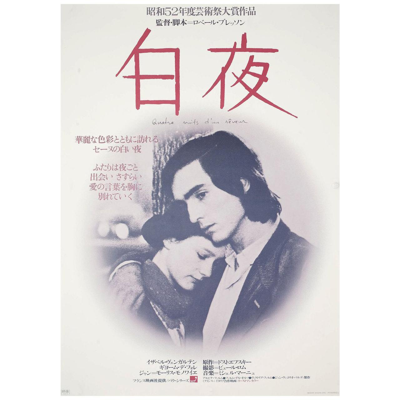 Four Nights of a Dreamer 1977 Japanese B2 Film Poster