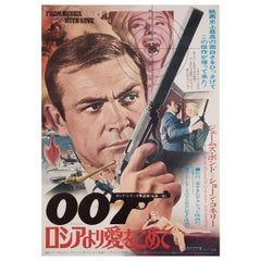 """""""From Russia with Love"""" R1970s Japanese B2 Film Poster"""
