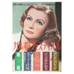 Garbo Festival 1960s Japanese B2 Poster