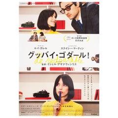 Godard Mon Amour 2017 Japanese B1 Film Poster