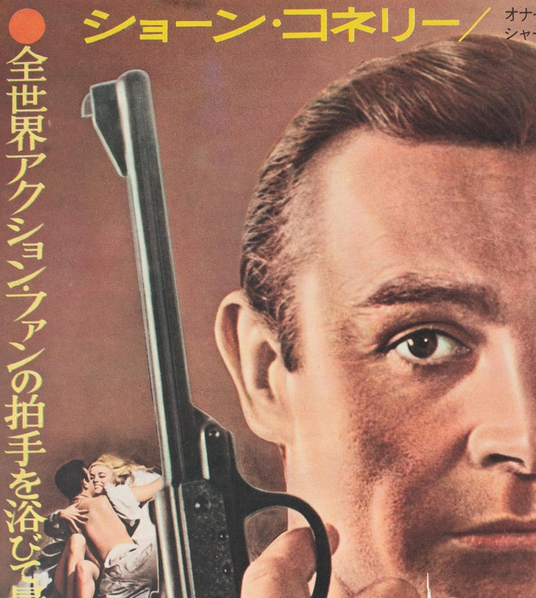 Goldfinger 1964 Japanese B2 Film Movie Poster, James Bond In Excellent Condition For Sale In Bath, Somerset
