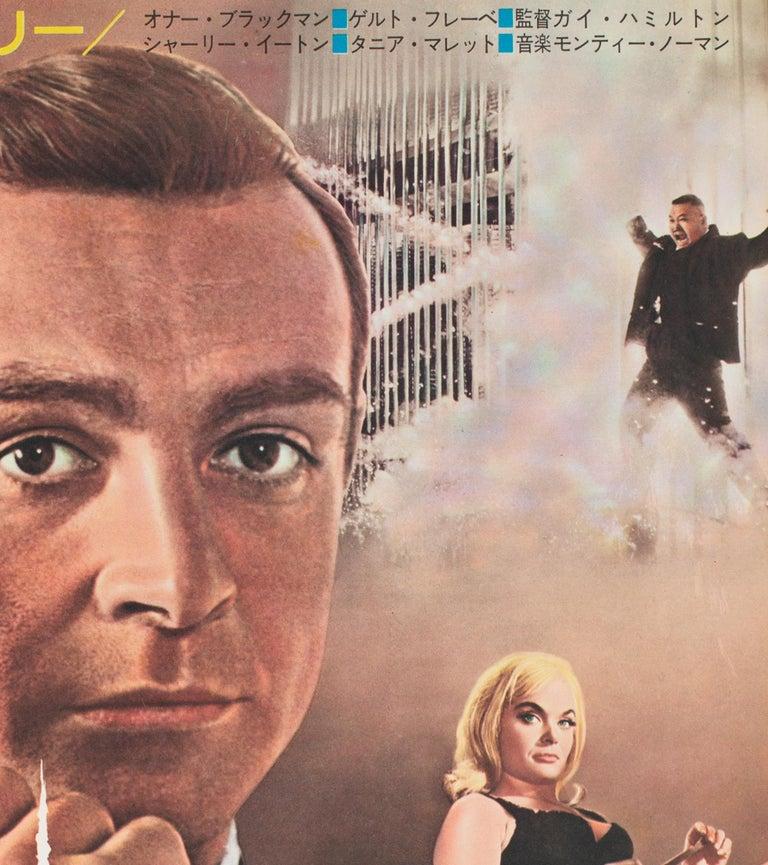 20th Century Goldfinger 1964 Japanese B2 Film Movie Poster, James Bond For Sale