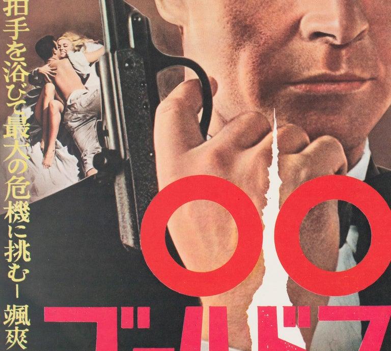 Paper Goldfinger 1964 Japanese B2 Film Movie Poster, James Bond For Sale