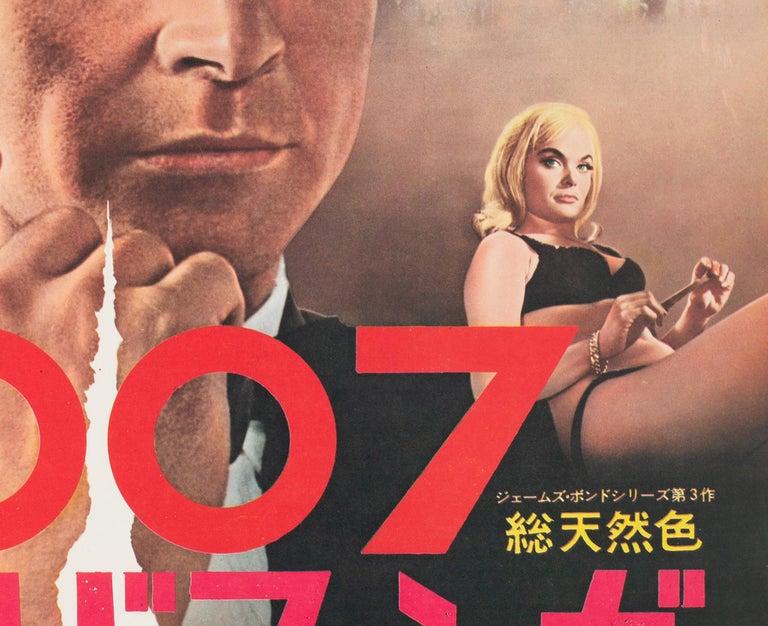 Goldfinger 1964 Japanese B2 Film Movie Poster, James Bond For Sale 1