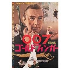 Goldfinger 1964 Japanese B2 Film Poster, James Bond