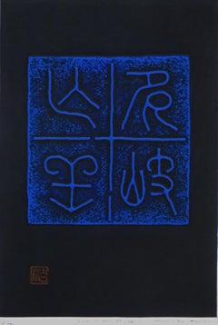 Poem 70-82