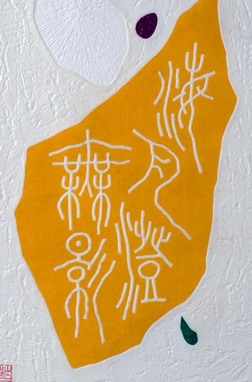 Poem 71-75 - Abstract Print by Haku Maki