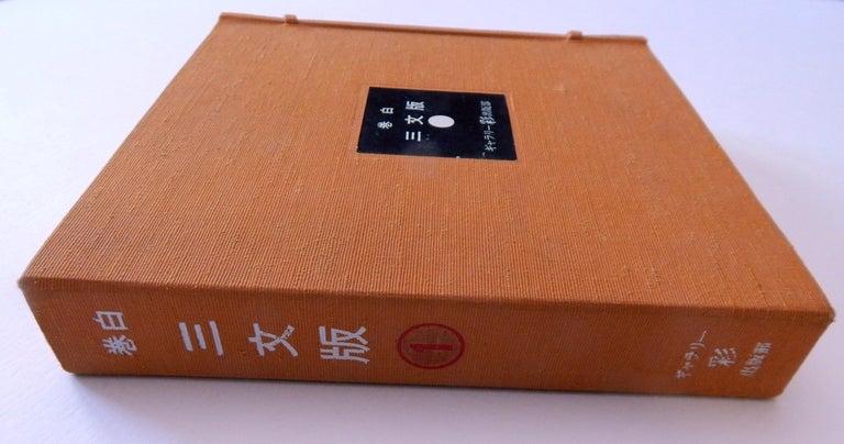 Haku Maki Set of Twelve Miniature Color Woodblock Prints in Cloth Case For Sale 2