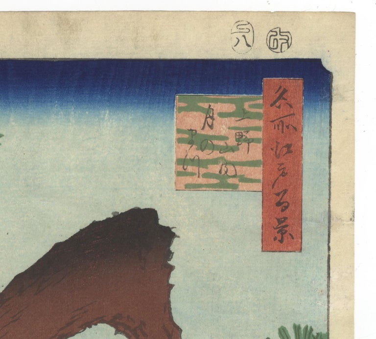Hiroshige, Ueno Park, Moon Pine, Famous Views of Edo, Landscape, Japanese Art In Good Condition For Sale In London, GB
