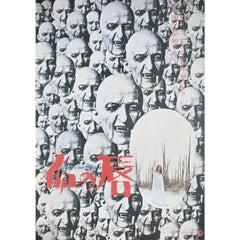House of Dark Shadows 1972 Japanese B2 Film Poster